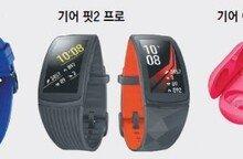 삼성 스포츠용 웨어러블 3종 공개… 스마트워치 분야도 애플과 맞대결