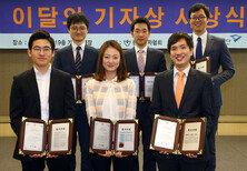 이달의 기자상 수상 2015.04.29