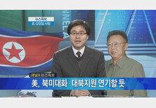 2011 김정일 사망 보도