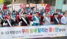 우체국 우편-택배 차량 '6·13 홍보단' 출범