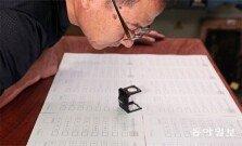 지방선거 D-15… 투표용지 인쇄