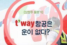 [상장주 돋보기]불운의 티웨이항공?