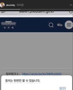 [DA:이슈] 수지vs원스픽처, 엄한 곳 잡은 청원글 나비효과 (전문 포함)