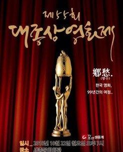 [DA:이슈] 대종상 영화제, 대충상-참가상-대리수상 '망신 3관왕' (종합)