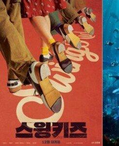 """[DA:무비] """"전쟁이다""""…'스윙키즈'-'아쿠아맨'-'마약왕' 12월 19일 나란히 개봉"""