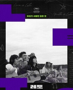 [DA:현장] 유태오 '레토', 칸 초청→'보헤미안 랩소디' 열풍 이을까(종합)