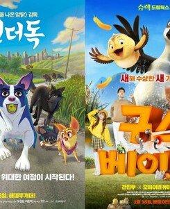 [DA:무비] 동양화 '언더독'·서양화 '구스베이비', 스타 더빙은 덤