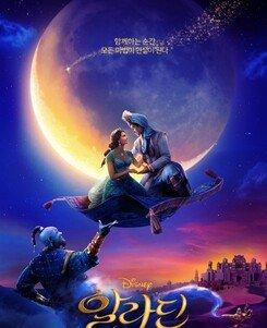 """[DA:무비] """"진짜 하늘을 나는 기분""""…'알라딘' 4DX 체험기"""