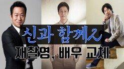 신과 함께2 재촬영, 배우 조한철-김명곤 투입