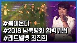 레드벨벳·최진희 … '봄이 온다' 평양 공연