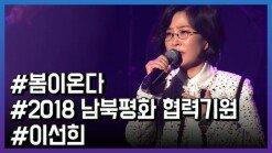 이선희 … '봄이 온다' 평양 공연