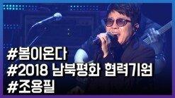 조용필 … '봄이 온다' 평양 공연