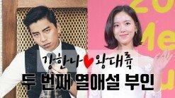 강한나♥왕대륙, 두 번째 열애설 부인