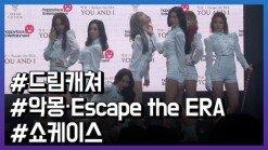 드림캐쳐, 미니앨범 '악몽·Escape the ERA' 쇼케이스