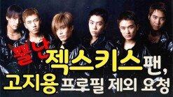 뿔난 젝스키스 팬, 고지용 프로필 제외 요청