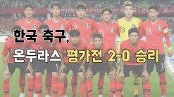 한국 축구, 온두라스 평가전 2-0 승리