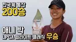 애니 박, LPGA 숍라이트 클래식 우승…'한국계 통산 200승'