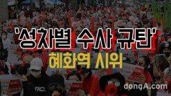 '성차별 수사 규탄' 혜화역 시위