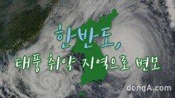 한반도, 태풍 취약 지역으로 변모