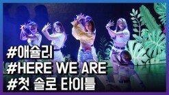 레이디스코드 애슐리, 첫 솔로 데뷔 무대 'Here We Are'