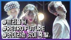 트리플H 'RETRO FUTURE'.. 센터 현아 섹시 무대