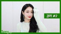 [송터뷰②편]'어젯밤' 바보가 되어버린 경리의 사연?