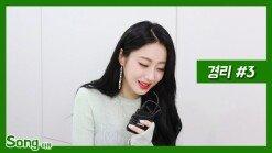 """[송터뷰③편]경리의 고백,""""제 머릿속에 지우개가 있어요"""""""