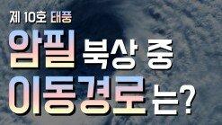 제10호 태풍 '암필' 북상 중, 이동 경로는?