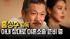 홍상수 감독, 아내 상대로 이혼소송 준비… '김민희와 결혼?'