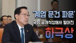 '계엄 문건 파문' 국회 공개석상에서 벌어진 하극상