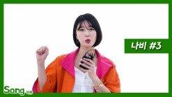 """장윤정, """"행사용 '짠짜라'는 나비의 '짠짜라'로"""" (나비 ③편)"""