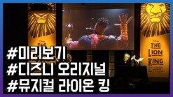 미리보는 뮤지컬 '라이온 킹' …  전 세계 흥행 1위 뮤지컬