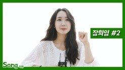 [송터뷰] 가비엔제이, 소녀시대 'Gee'와 맞붙다? (장희영 ②편)