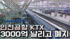 인천공항 KTX, 4년만에 폐지…왜?