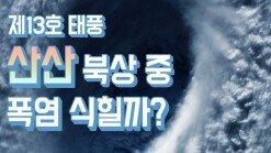 제13호 태풍 '산산' 북상중…폭염 식힐까?