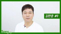 [송터뷰] 10년째 신인가수, 방금 그 노래를 부른 김완준 (김완준 ①편)