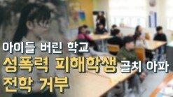 """아이들 버린 학교…""""성폭력 피해학생 골치 아파"""" 전학 거부"""