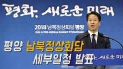 평양 남북정상회담 세부일정 발표