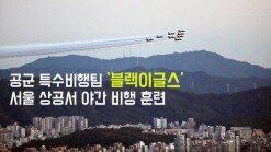 공군 특수비행팀 '블랙이글스' 서울 상공에서 야간 비행 훈련