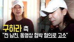 """구하라 측 """"전 남친, 동영상 협박 혐의로 고소"""""""