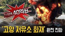 '고양 저유소 화재' 완전 진화…피해액 40억원
