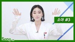 """[송터뷰] 소야, """"크러쉬와 콜라보 하고파""""  (소야 ③편)"""