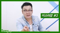 [송터뷰] 미스터 팡, 트로트계의 싸이가 된 사연? (미스터팡 ②편)