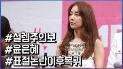 배우 윤은혜, 드라마 '설렘주의보' 제작발표회 참석
