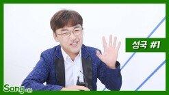 [송터뷰] 노래로 나눔과 베풂을 실천하는 가수 성국 (성국 ①편)