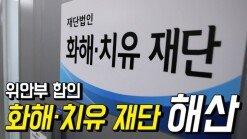 '화해·치유재단' 해산