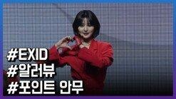 EXID 정화, '알러뷰 포인트 안무는 이렇게'