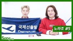 """[송터뷰] 노라조, """"평양에서도 카레 먹겠죠?"""" (노라조 ⑤편)"""