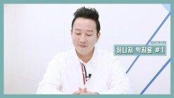 [송터뷰] 박지용, 내게 노래란 '치맥' 아니고 '치쏘'(허니지 박지용 ①편)