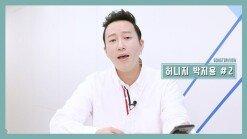 """[송터뷰] 박지용 """"이효리와 함께해 영광이었다"""" (허니지 박지용 ②편)"""
